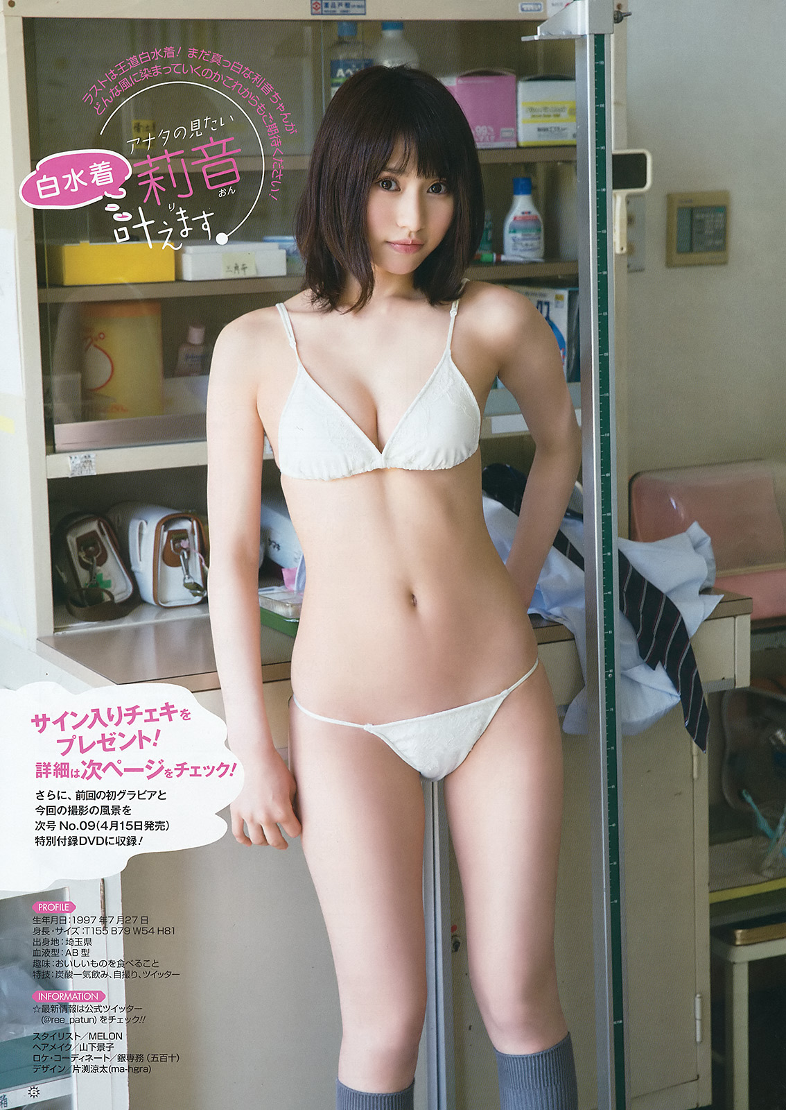[Young Gangan] 2016 No.08 - Japanese Idol
