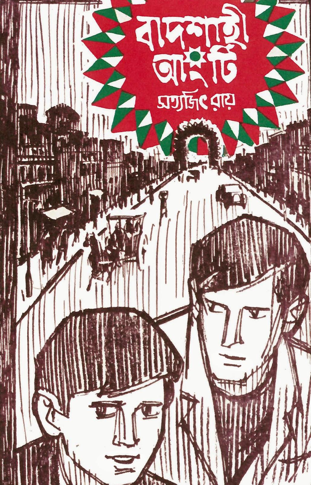 Kakababu Samagra 3 Ebook