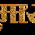 डाउनलोड करे सम्पूरण रामायण-कथा हिंदी में
