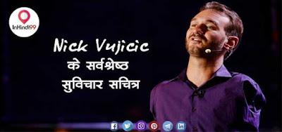 Nick Vujicic Quotes in Hindi Images (निक वुजिकिक के सर्वश्रेष्ठ सुविचार, अनमोल वचन)
