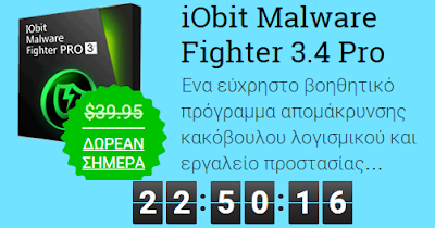 Δωρεάν το IObit Malware Fighter 3.4 Pro