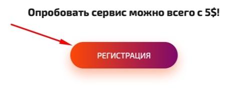 Регистрация в IRaise