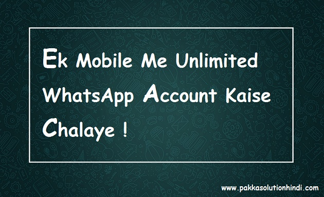 Ek Mobile Me Unlimited Whatsapp Kaise Chalaye - Only One App
