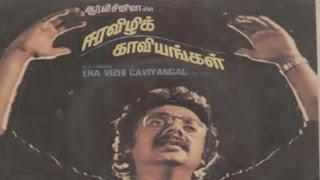 Eera Vizhi Kaaviyangal (1982) Tamil Movie