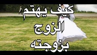 كيفية جعل الزوج يهتم بزوجته