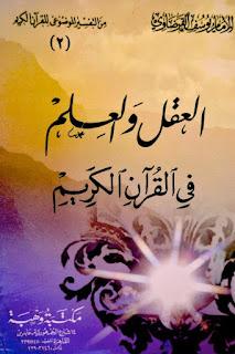 العقل والعلم في القرآن الكريم - يوسف القرضاوي