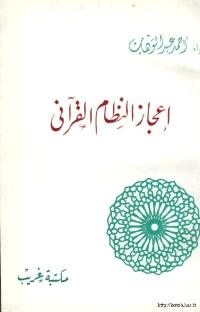 تحميل كتاب إعجاز النظام القرآني - أحمد عبد الوهاب
