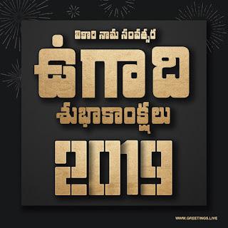 Ugadi 2019 Telugu Vikari nama nutana samvatsara subhakankshalu