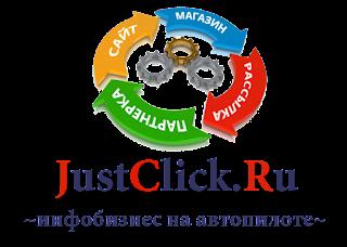Сервис E-mail-рассылок JustClick