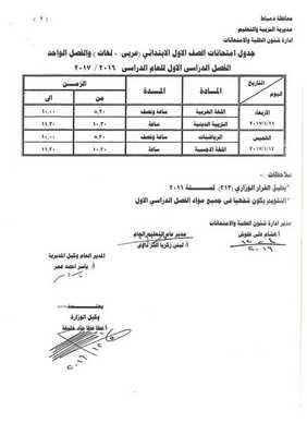 جدول امتحانات الصف الاول الابتدائي عربي ولغات والفصل الواحد للفصل