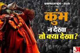 Prayagraj Kumbh Mela 2019 Shahi Snan jankari hindi details