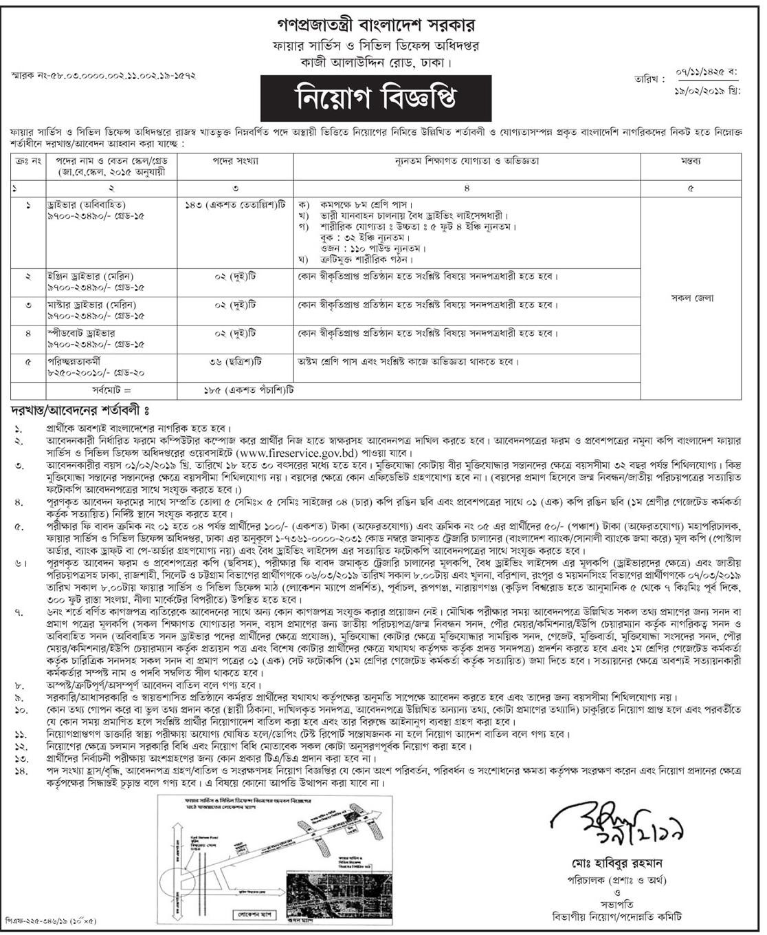 Bangladesh Fire Service and Civil Defence (FSCD) Job Circular 2019