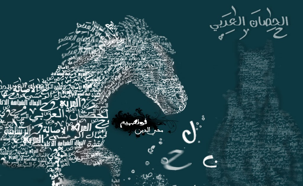 تصاميم جزائرية: الحصان العربي بالفن التايبوغرافي