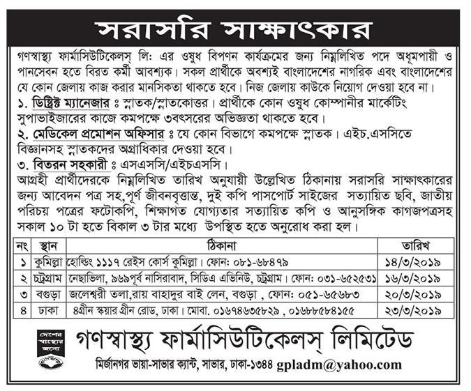 Gonoshasthaya Pharmaceuticals Limited Job Circular 2019