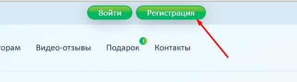 Регистрация в BitBery