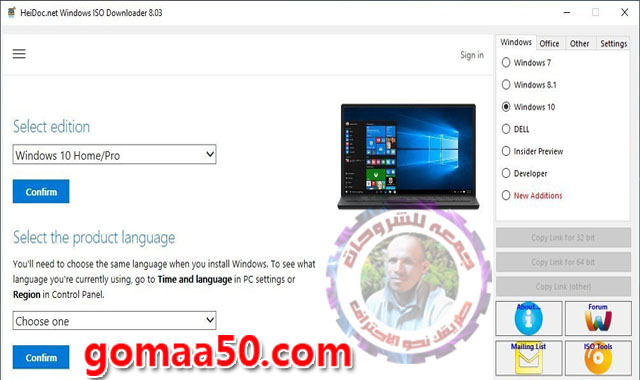 برنامج تحميل الويندوز والاوفيس من ميكروسوفت  Microsoft Windows and Office ISO Download Tool 8.13