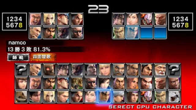 Download Tekken 5 PC Games