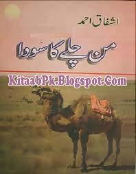 Man Chalay Ka Sauda Novel By Ashfaq Ahmed Pdf