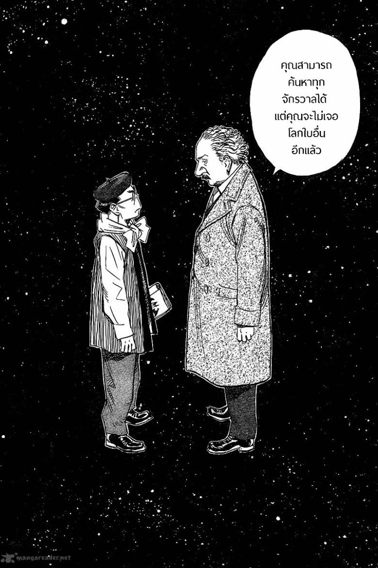 Billy Bat - หน้า 22