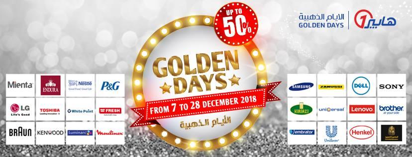 عروض هايبر وان الايام الذهبية من 7 حتى 28 ديسمبر 2018