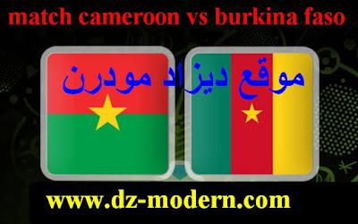مباراة بوركينا فاسو ضد الكاميرون match cameroon vs burkina faso