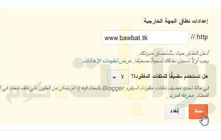 نقوم بلصق عنوان الدومين الذى قمنا بحجزة بعد اضافة www كما فى الصورة ثم حفظ