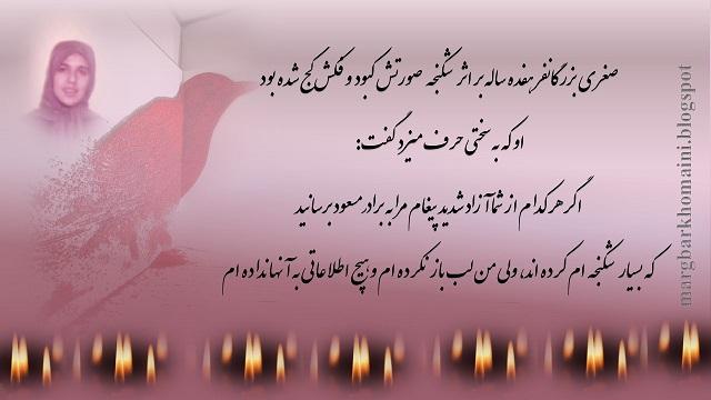 ایران-زندگی نامه صغری بزرگان فرد از زندانیان مجاهدی که 20بهمن به پیکرهای موسی و اشرف و یارانشان ادای احترام کرد وتیرباران شد