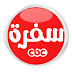 بث مباشرة لقناة سي بي سي سفرة بدون تقطيع YouTube , Cbc sofra Live Broadcast