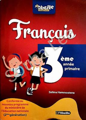 تمارين مع الحلول في مادة اللغة الفرنسية السنة الثالثة ابتدائي الجيل الثاني