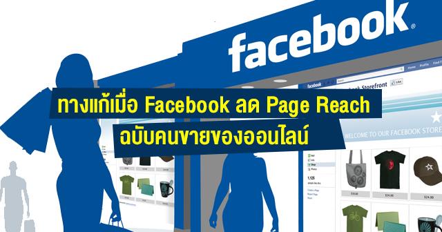 5ทางแก้เมื่อ Facebook ลด Page Reach ฉบับคนขายของออนไลน์