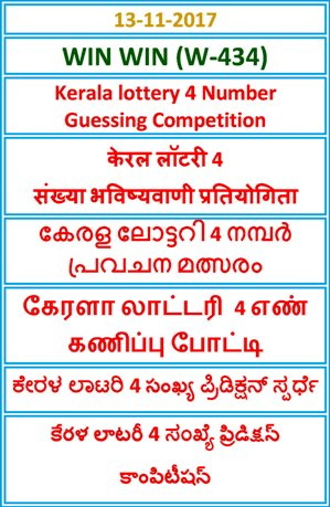 4 Number Guessing Competition WIN WIN W-434