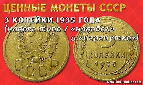 Ценные монеты СССР: 3 копейки 1935 года (нового типа)