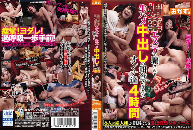 [OKAX-334] Tonna Gathered For The Cum Shot Cheat On The Aphrodisiac Esthetics 4 Hours