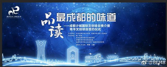 STAR48 Siapkan Saudari Grup Baru SNH48 di Chengdu 'CGT48'