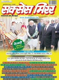 Success Mirror Magazine July 2018 in Hindi PDF Download