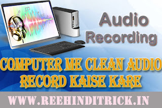 Record Clear Voice, clean voice recording