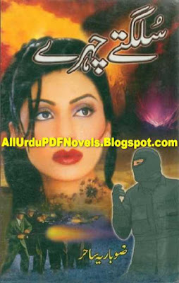 Sulagtey Chehray novel by Zobaria Sahir pdf
