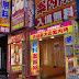徳島県、修学旅行中デリヘル 教諭を免職