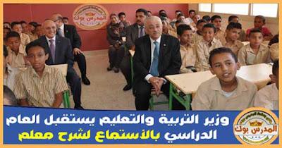 بالصور: وزير التربية والتعليم يستقبل العام الدراسي بالأستماع لشرح معلم
