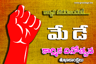 latest telugu karmikula happy may day images