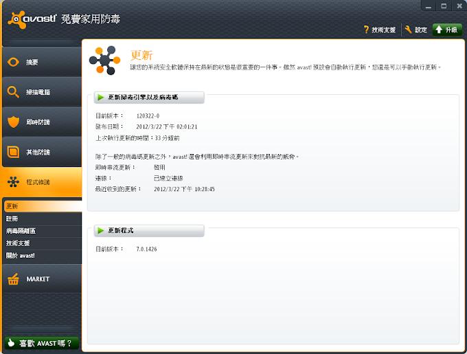 電腦手機首推的防毒軟體 Avast防毒軟體繁體中文