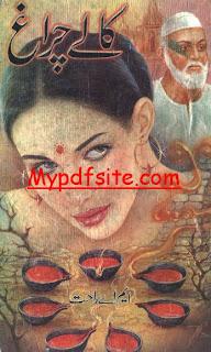 Kalay Chiragh Novel