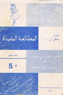 1 - كتاب قديم سنة 5 المطالعة المفيدة