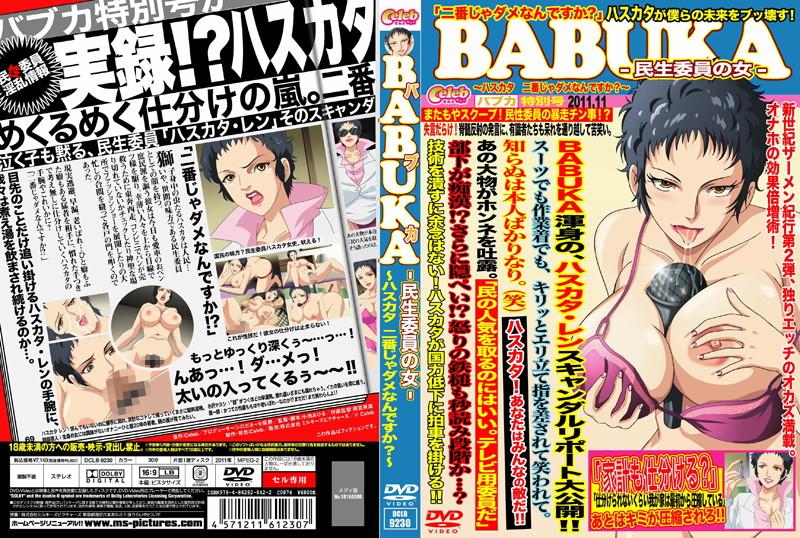 babuka gokudou no tsuma에 대한 이미지 검색결과
