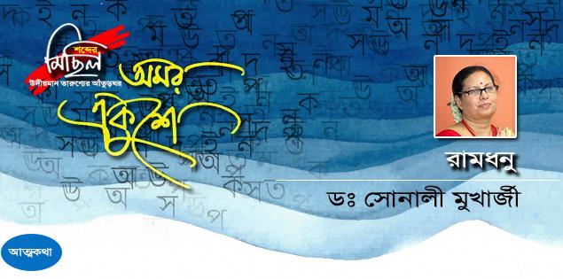 রামধনু