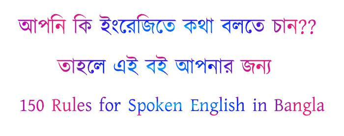 English Speaking Course In Bengali Pdf