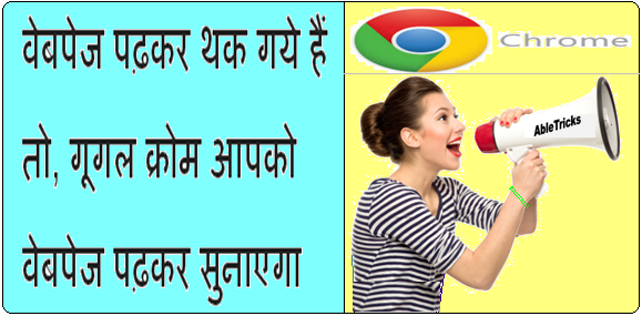 How to listen web pages in chrome, convert text to speech in Google Chrome,
