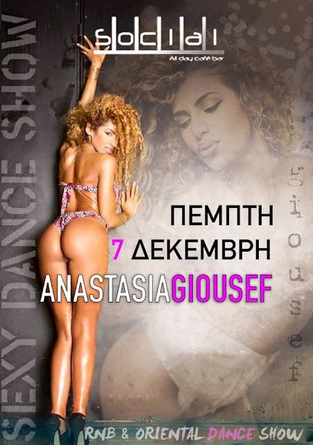 Ηγουμενίτσα: Η Anastasia Giousef σήμερα Social all day cafe