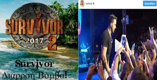 Δεν ξανάγινε! Ο Τραγουδιστής του σημερινού μεγάλου επάθλου πρόδωσε τον Νικήτη με Βίντεο στο Instagram κατά λάθος!