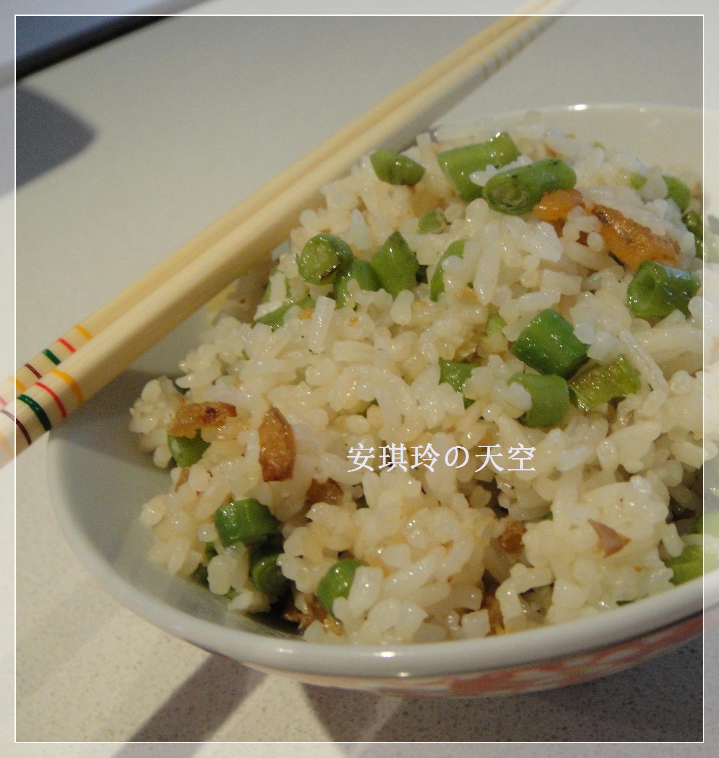 安琪の天空: 原來簡單也可以那么美!菜豆飯+豆支湯